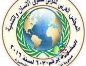 المجلس العربي الدولي لحقوق الانسان يعلن تأييدة للسفيرة مشيرة خطاب لمنصب مدير عام منظمة اليونسيكو