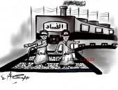 """قطار الفساد يهدم مصر ..بكاريكاتير """"جريدة صوت مصر نيوز"""""""