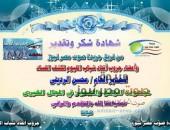 """جريدة صوت مصر نيوز تكرم """"محسن الردينى"""" المدير العام."""