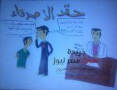 """حقد الأصدقاء… بكاريكاتير """"صوت مصر نيوز"""""""