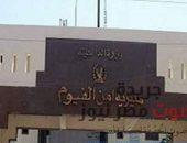 تنفيذ 96 حكم قضائى وضبط 7 قطع سلاح أبيض وآلي بمركز أبشواي | صوت مصر نيوز