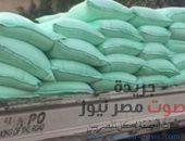 تموين الفيوم : ضبط كميات كبيره من الدقيق البلدى المدعم قبل بيعه بالسوق السوداء بابشواي |صوت مصر نيوز