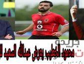 محمود الخطيب يعرض عبدالله السعيد للبيع أو الإعارة | صوت مصر نيوز