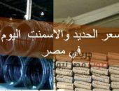 تعرف اليوم الخميس على أسعار الحديد والاسمنت بالأسواق المصريه |صوت مصر نيوز