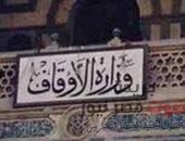 عاجل .. الأوقاف تقرر تعليق كافة الأمور الجماعية في شهر رمضان   صوت مصر نيوز