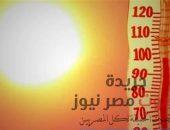 الأرصاد الجوية :ارتفاع درجات الحرارة عن المعدل الطبيعي والرطوبة تصل 90% | صوت مصر نيوز