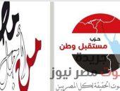 بالأسماء تشكيل حزب مستقبل وطن المركزي بعد الدمج مع حزب من أجل مصر   صوت مصر نيوز