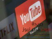 إشتراك يوتيوب يرتفع بنسبة 25 بالمائة واضافة خدمات جديدة   صوت مصر يوز