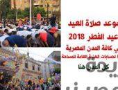 تعرف على توقيت صلاة العيد بجميع المحافظات المصرية  | صوت مصر نيوز