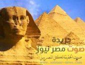 يا عيني عليكي يا طيبه  | صوت مصر نيوز