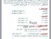 عاجل.. الحكومة تقر زيادة جديدة على أسعار البنزين والسولار  صوت مصر نيوز