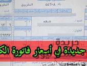 تعرف على أسعار شريحه الكهرباء الجديده بعد الزيادة   صوت مصر نيوز