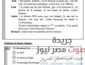 """عاجل"""" صفحة شاومينج تسرب إمتحان اللغة الفرنسية.. والمسئول عن التعليم يصرح    صوت مصر نيوز"""