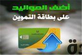 تعرف علي الأوراق المطلوبة لإضافة المواليد الجدد الى بطاقة التموين  صوت مصر نيوز