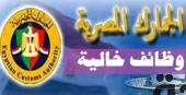 الجمارك المصرية