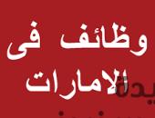 """مطلوب موظفون عرب الجنسية (ذكور، أناث) الي شركة """"Nestle"""" براتب 4900 درهم"""