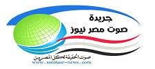 جريدة صوت مصر نيوز