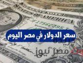 تعرف علي سعر الدولار اليوم الاحد 23-6-2019 في البنوك المصريه | صوت مصر نيوز