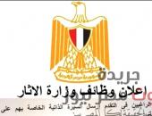 إعلان وظائف وزارة الآثار لجميع المؤهلات العليا والدبلومات .. سجل هنا الآن