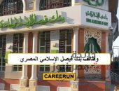 عاجل .. إعلان وظائف بنك فيصل الإسلامي للمؤهلات العليا والمتوسطة .. سجل هنا قبل انتهاء المدة