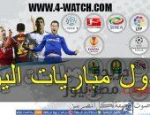 تعرف علي أهم مباريات الدوريات الكبري اليوم الأربعاء 24-4-2019 | صوت مصر نيوز