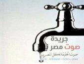 إنقطاع المياه بعد غداً الأحد لمدة 12 ساعة ببعض المناطق بالفيوم   صوت مصر نيوز