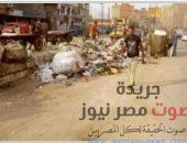 مواطن يشتكي بسبب تراكم القمامة فى شبرا الخيمة   صوت مصر نيوز