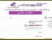 عاجل .. وظائف الشركة المصرية للاتصالات للمؤهلات العليا والدبلومات والطلاب .. سجل هنا الآن