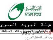 عاجل .. وظائف هيئة البريد المصري للمؤهلات العليا والدبلومات .. سجل هنا الآن