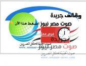 عاجل.. فرص عمل شاغرة بجريدة صوت مصر نيوز بمرتب مجزي.. التقديم داخل الرابط سجل هنا الآن