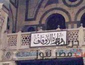 وزارة الأوقاف تؤكد عدم فتح المساجد قبل تمام زوال علة الغلق | صوت مصر نيوز