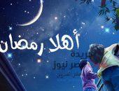 في شهر رمضان الكريم .. تعرف علي ما يستحب للصائم فعله .. التفاصيل داخل الرابط  | صوت مصر نيوز