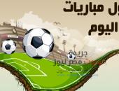 تعرف علي أهم المباريات الكبري في العالم اليوم السبت 10-8-2019 ومباريات مشتعلة منتظرة | صوت مصر نيوز