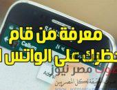 طريقة سهلة .. لمعرفة من قام بحظرك على واتس أب   صوت مصر نيوز