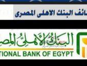 وظائف البنك الاهلى المصري فى جميع المحافظات .. سجل هنا الآن