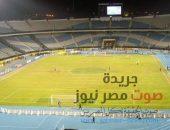 ترشيح استاد القاهرة الدولي لاستضافة نهائي دوري أبطال أوروبا | صوت مصر نيوز
