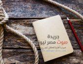 الانتحار من أقبح الكبائر وأشنع الامور .. أمور حرمها الله ورسوله وفرض عقوبته | صوت مصر نيوز