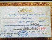 تعليم الفيوم يشارك في مبادرة روشتة فيلسوف على مستوى الجمهورية | صوت مصر نيوز