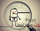 من الذي يكذب .. ولماذا نكذب | صوت مصر نيوز
