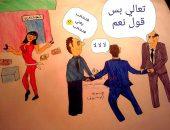 """""""تعالي انزل قول نعم للدستور"""" … بكاريكاتير صوت مصر نيوز"""