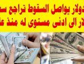 تراجع سعر الدولار الي أدني مستوي له منذ عامين   صوت مصر نيوز