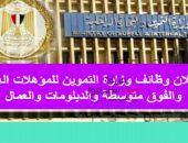 وظائف وزارة التموين والتجارة الداخليه للمؤهلات العليا والدبلومات .. التقديم متاح الآن