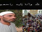 وفاة امام مسجد وهو على المنبر اثناء خطبته لصلاة الجمعه بالفيوم | صوت مصر نيوز