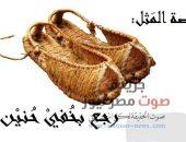 """تعرف على قصة مثَل """"رجع بخفي حنين""""   صوت مصر نيوز"""