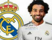 عاجل .. ريال مدريد يجدد طلبة بشأن ضم محمد صلاح نجم ليفربول الإنجليزي | صوت مصر نيوز