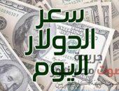 سعر الدولار اليوم الأحد 27-12-2020 في البنوك الحكومية والخاصة   صوت مصر نيوز