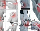 تعرف علي بعض الأنظمة التي تساعد علي مكافحة إلتهاب آلام المفاصل   صوت مصر نيوز
