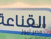ما هو مفهوم القناعه | صوت مصر نيوز