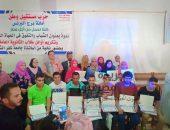 مستقبل وطن بكفر الشيخ يكرم طلاب الثانوية العامة المتفوقين بالبرلس | صوت مصر نيوز