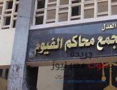 السجن المشدد 15 سنة لـ 12 شخص من عناصر الإخوان بالفيوم | صوت مصر نيوز